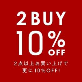 セール品2点以上で更にお得!2BUY MORE 10%OFF!