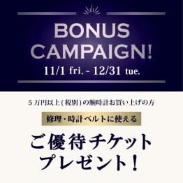 【ボーナスキャンペーン】全店で開催中!
