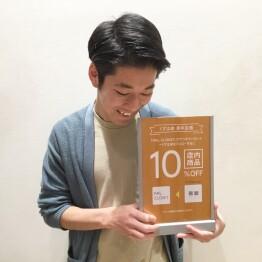 【周年企画】店内商品10%オフ!