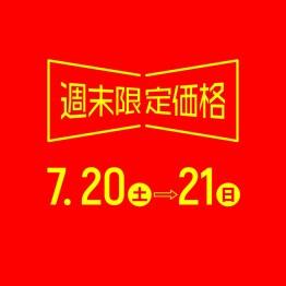 【週末限定】セール除外品等の人気アイテムが緊急値下げ!!