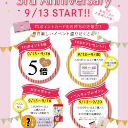 祝‼ショップインくずはモール店★3周年★【イベント告知】