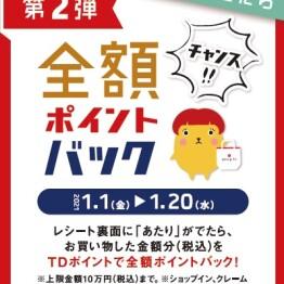 本日1/1からイベントスタート★
