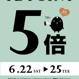 6/22(土)~6/25(火)ポイント5倍