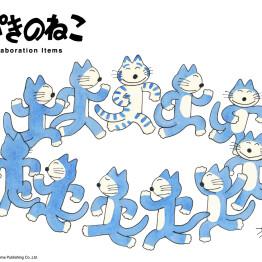 11ぴきのねこ×グラニフ コラボレーションアイテム リリース!