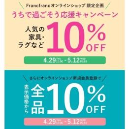 【期間限定 アプリ会員様10%OFFキャンペーン】