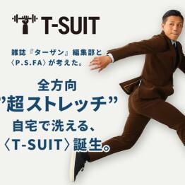 【第2弾】雑誌『ターザン』編集部と考えた T-SUIT セットアップ