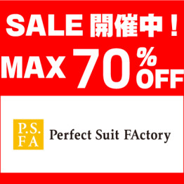 MAX70%OFF!大変お買い得なSALE実施中!!