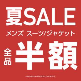 スーツ・ジャケット全品半額!!