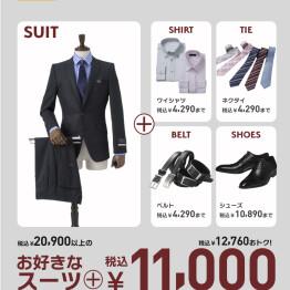 成人式スーツフェア☆