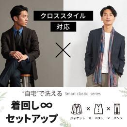 秋冬新作【ブリティッシュ・カルゼニットセットアップ】