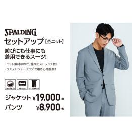 【SPALDING】セットアップジャケット ニット無地
