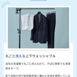 洗えるスーツ&セットアップ!!