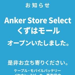 Anker製品取り扱い始めました。