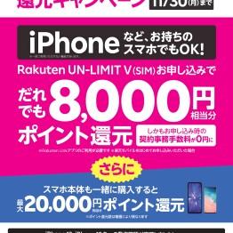 最大28,000ポイント還元キャンペーン開催中(11月30日迄)