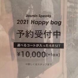 【HAPPY BAG】予約受付中!