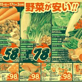 野菜が安い!