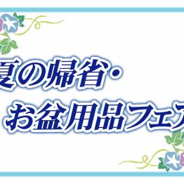 夏の帰省・お盆用品フェア 開催中!