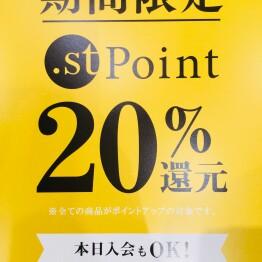 期間限定 .st Point 20%還元 キャンペーン