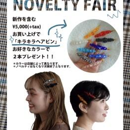 ノベルティフェアstart☆★