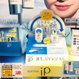 ソフィーナiP UV美容液