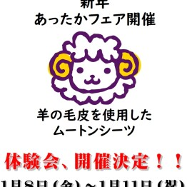 新年あったかフェア開催!!