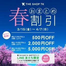 【最大5,000円OFF!!】春のまとめ買いキャンペーン