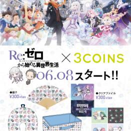 Re:ゼロから始める異世界生活×3COINS