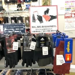 【メンズ】スマホ用手袋のご紹介!