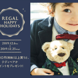 REGAL HAPPY HOLIDAYS 好評開催中!