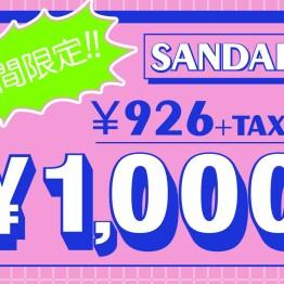 新元号記念!サンダル¥1,000(税込)