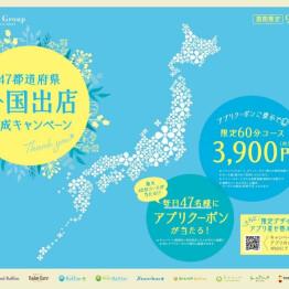 【予告】9/17開始!47都道府県全国出店達成キャンペーン