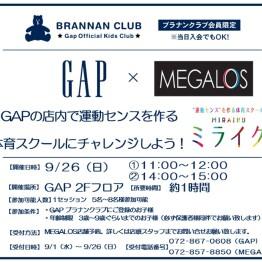 GAP×メガロス キッズイベント開催