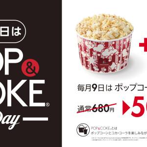 毎月9日は「POP&COKE DAY」@TOHOシネマズ