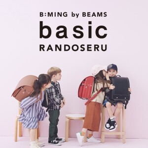 B:MING by BEAMS / 2021年春モデル 別注ランドセル 21SS