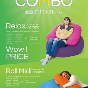COMBO キャンペーン