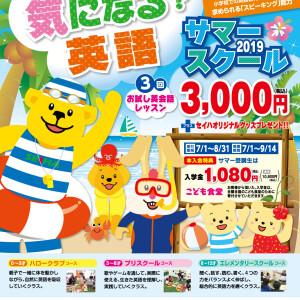 夏限定 短期コース! 【3回 ¥3,000】
