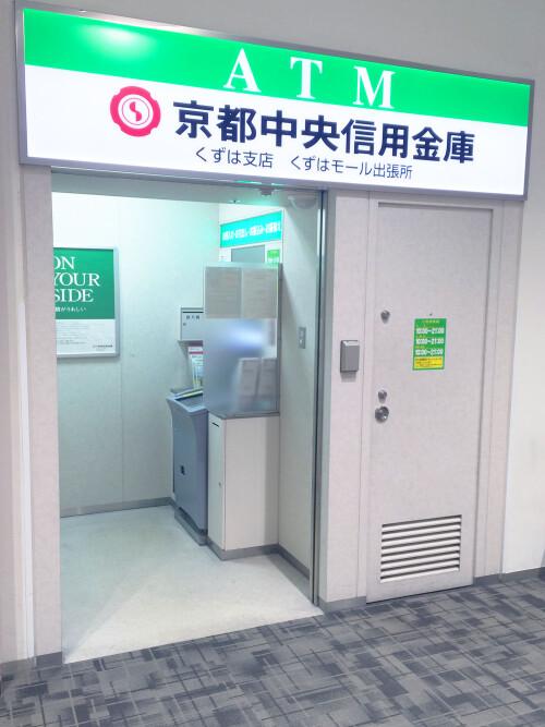 京都中央信用金庫 〈京阪百貨店横〉