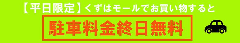 20200706~【平日限定】駐車料金無料!