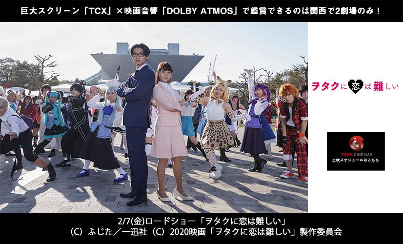 2020.02.07「ヲタクに恋は難しい」