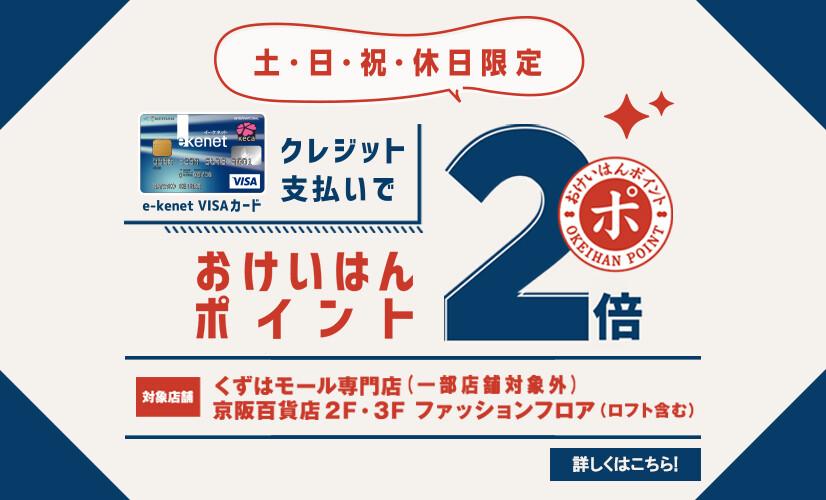 190507_e-kenet VISAカード おけいはんポイント2倍キャンペーン