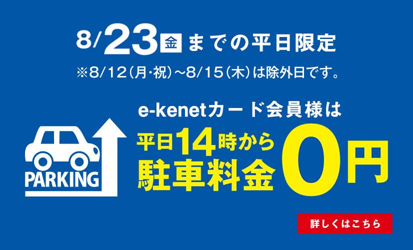 190722_平日限定 14:00から駐車料金が0円