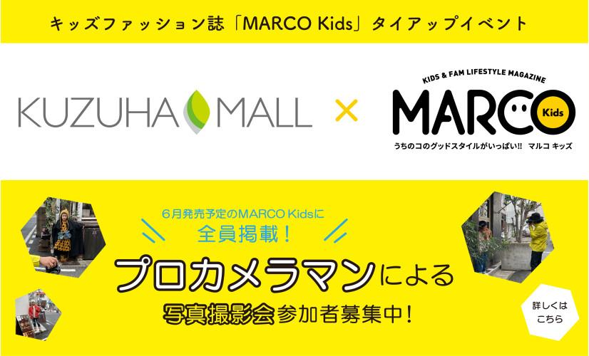 キッズファッション誌「MARCO Kids」タイアップイベント