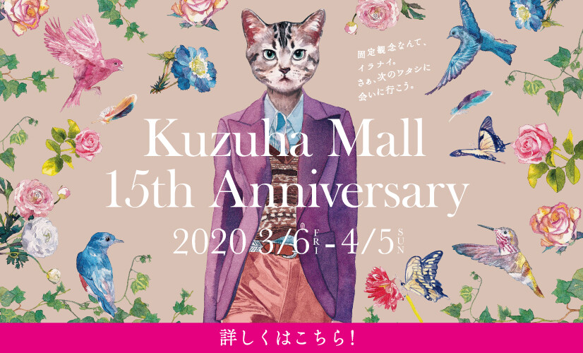 KUZUHA MALL 15th Anniversary
