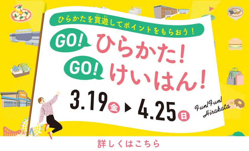 GO!ひらかた!GO!けいはん!